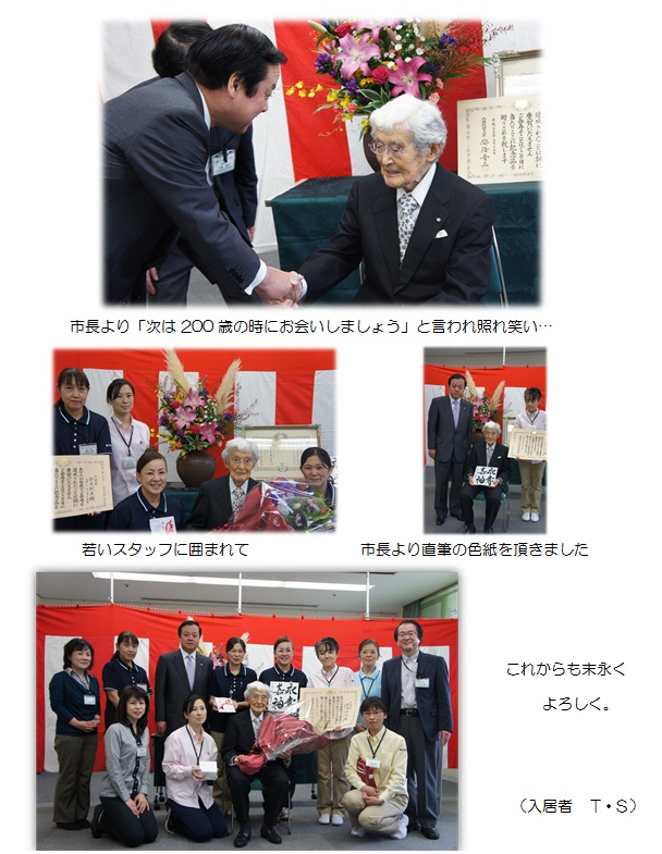 無題.png100sai1.jpg