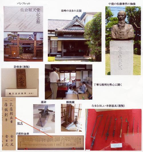 順天堂20100722.jpg