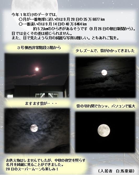 20150928_2.jpg