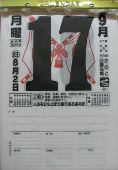 350カレンダー.JPG