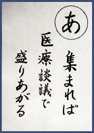 かるた読み札「あ」.jpg