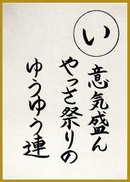 かるた読み札「い」.jpg