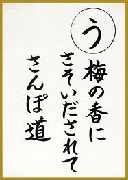 かるた読み札「う」.jpg