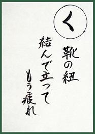 かるた読み札「く」.jpg