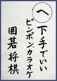 かるた読み札「へ」.jpg
