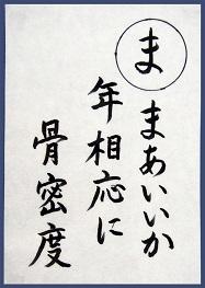かるた読み札「ま」.jpg