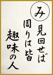 かるた読み札「み」.jpg