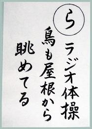 かるた読み札「ら」.jpg