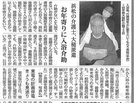 毎日新聞の記事.jpg