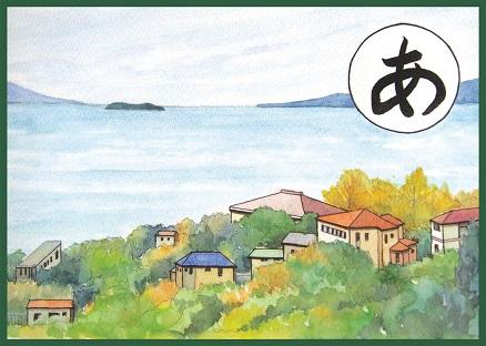 絵札 (ブログ1).jpg