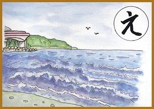 絵札 (92)_ブログ.jpg