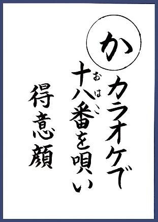 読み札 (ぶろぐ11).jpg