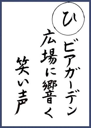読み札 (ぶろぐ13).jpg