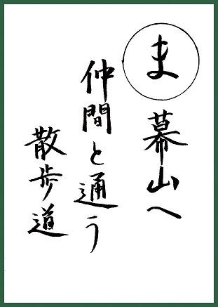 読み札 (ぶろぐ14).jpg