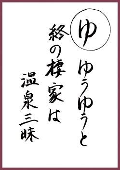 読み札 (ブログ3).jpg