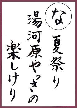 読み札 (ブログ4).jpg
