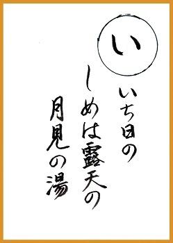 読み札 (ブログ6).jpg