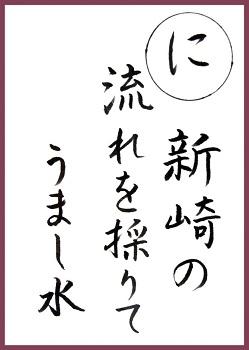 読み札 (ブログ7).jpg