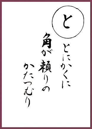 読み札 (ブログ15).jpg