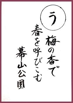 読み札 (ブログ17).jpg