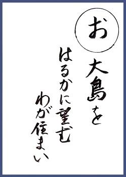 読み札 (ブログ18).jpg