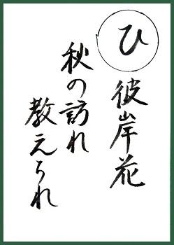 読み札 (ブログ19).jpg