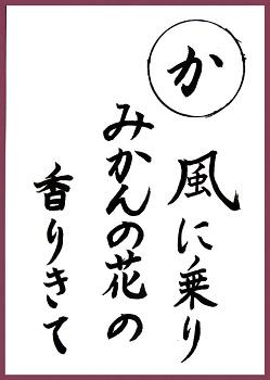 読み札 (ブログ20).jpg