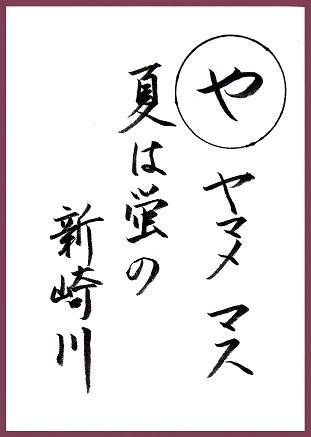 読み札 (ブログ22).jpg