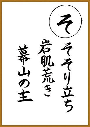 読み札 (ブログ23).jpg