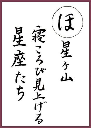 読み札 (ブログ24).jpg