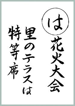 読み札 (ブログ5).jpg