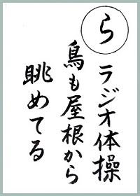 読み札 (36))_ブログ.jpg