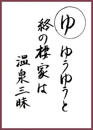 読み札 (86)_ブログ.jpg