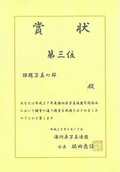 課題scan-5160417_1503322.JPG