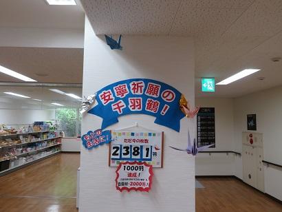 鶴20200525_1.JPG